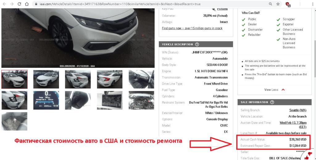 Как искать автомобиль или мотоцикл из США на аукционе iaai.com