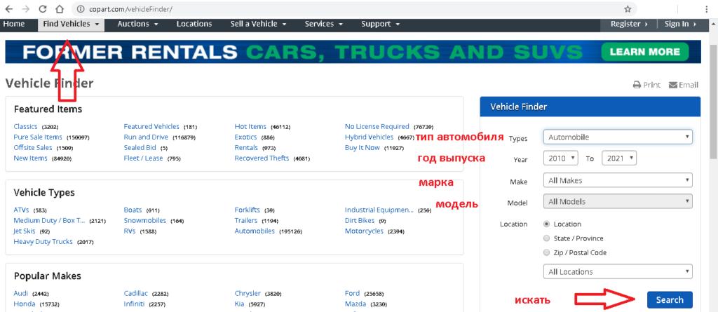 Как купить авто или мото на аукционе copart.com